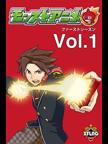 モンストアニメ 第1シーズン vol.1