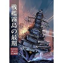 戦艦霧島の最期