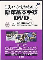 HY>正しい方法がわかる臨床基本手技DVD (<DVDーROM>(HY版))