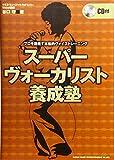スーパーヴォーカリスト養成塾(CD付) amazon