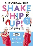 SHAKE HIP UP! エクササイズ!  Vol.2(完全生産限定盤) [DVD]/