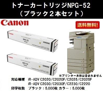 CANON トナーNPG-52 ブラック 2本セット 海外純正品