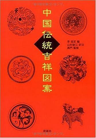 中国伝統吉祥図案