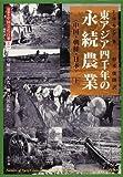 東アジア四千年の永続農業〈上〉中国、朝鮮、日本 (図説 中国文化百華)
