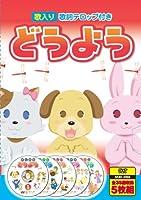 どうよう あかとんぼ いぬのおまわりさん ぞうさん ゆうやけこやけ おうま DVD5枚組 5KID-2004