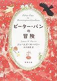 ピーター・パンの冒険 (新潮文庫)