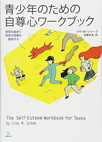 青少年のための自尊心ワークブック―自信を高めて自分の目標を達成する