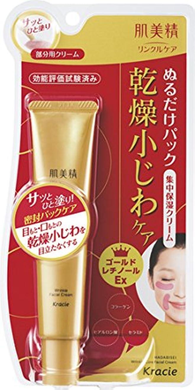 気付く湿った改善する肌美精 リフト保湿 リンクルパッククリーム 30g