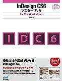 InDesign CS6マスターブック for Mac&Windows (プレミアムブックス版)