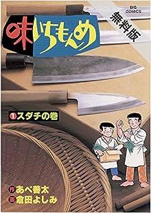 味いちもんめ(1)【期間限定 無料お試し版】 (ビッグコミックス)