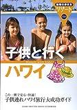 320 地球の歩き方 リゾート 子供と行くハワイ (地球の歩き方リゾート) 画像