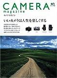 CAMERA magazine (カメラマガジン)1 (エイムック (1085)) 画像