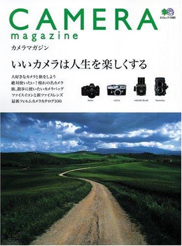 CAMERA magazine (カメラマガジン)1 (エイムック (1085))の詳細を見る