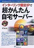 インターリンク固定IPで超かんたん自宅サーバー―WindowsXPとフリーソフトでWebからブログまで