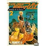 EXPLORER WOMAN RAY (2) (ノーラコミックス)