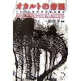 オカルトの帝国―1970年代の日本を読む