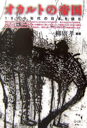 オカルトの帝国―1970年代の日本を読むの詳細を見る