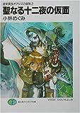 聖なる十二夜の仮面―道楽貴族オアジズの冒険〈2〉 (富士見ファンタジア文庫)