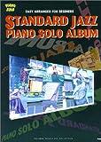 やさしく弾ける スタンダードジャズピアノソロアルバム (Piano solo)