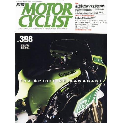 別冊 MOTORCYCLIST (モーターサイクリスト) 2011年 03月号 [雑誌]