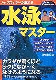 トップスイマーが教える水泳マスター―カラダが驚くほどラクになが~く泳げるようになる (Sports Revolution)