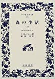 森の生活〈上〉 新版 (ワイド版岩波文庫)