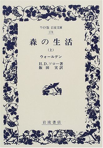 森の生活〈上〉 新版 (ワイド版岩波文庫)の詳細を見る