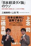 「日本経済ダメ論」のウソ - 日本が絶対に破産しない、これだけの理由 (知的発見!BOOKS)