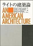 ライトの建築論