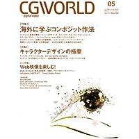 CG WORLD (シージー ワールド) 2008年 05月号 [雑誌]