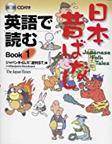 英語で読む 日本昔ばなし Book 1