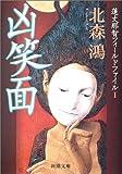 凶笑面―蓮丈那智フィールドファイル〈1〉 (新潮文庫)