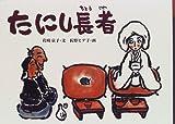 たにし長者 (日本の民話えほん)