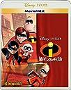 Mr.インクレディブル MovieNEX ブルーレイ DVD デジタルコピー(クラウド対応) MovieNEXワールド Blu-ray