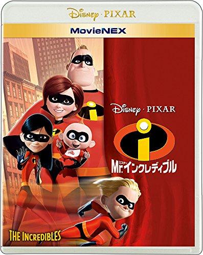 Mr.インクレディブル MovieNEX ブルーレイ+DVD+デジタルコピー(クラウド対応)+MovieNEXワールド Blu-ray