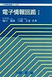 電子情報回路〈1〉 (大学課程基礎コース)
