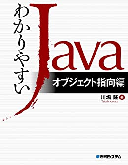 [川場隆]のわかりやすいJava オブジェクト指向編