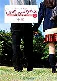 LOVE and DAYS〈上〉―瞬きのように (ケータイ小説文庫―野いちご)