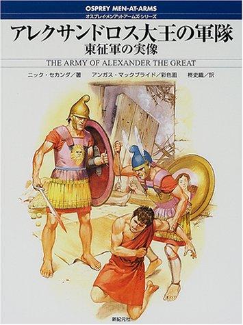 アレクサンドロス大王の軍隊—東征軍の実像 (オスプレイ・メンアットアームズ・シリーズ) -
