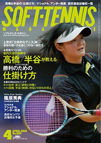 ソフトテニスマガジン 2018年 04 月号 [雑誌] -