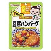 和光堂 1食分の豆腐ハンバーグ