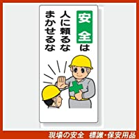 安全標語標識 336-06 安全は 人に頼るな まかせるな サイズ:600×300×1mm厚 材質:エコユニボード(穴4スミ)