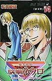 魔人探偵脳噛ネウロ 14 (ジャンプコミックス)