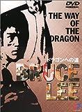 ドラゴンへの道 [DVD] 画像
