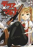 デウス×マキナ 2 (電撃コミックス)