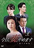 [DVD]今日、妻やめます~偽りの家族~  DVD-BOX4