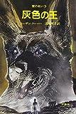灰色の王 (児童図書館・文学の部屋 闇の戦い 3)