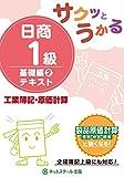サクッとうかる日商簿記1級 工業簿記・原価計算 テキスト 基礎編2
