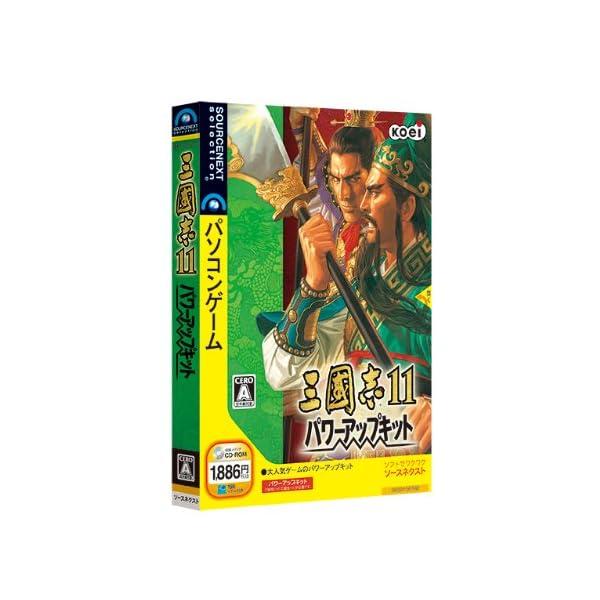 三國志11 パワーアップキットの商品画像