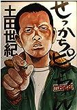 せっかちピンちゃん / 土田 世紀 のシリーズ情報を見る